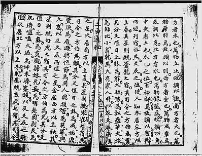 玉函通秘十三卷(471-563)(古本)