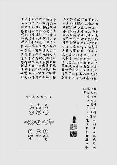 玉灵照胆经(古本.占卜类)