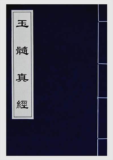 玉髓真经01(古本)