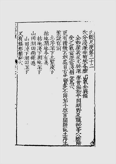 玉髓真经19(古本)