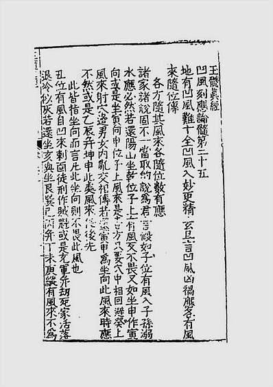 玉髓真经20(古本)