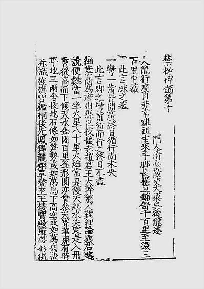 玉髓真经22(古本)