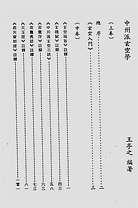 王亭之-中州派玄空学上册