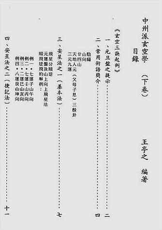 王亭之-中州派玄空学下册