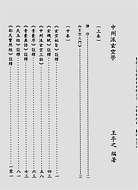 中州派玄空学中册