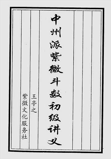 中州派紫微斗数初级讲义
