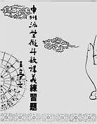 中州派紫微斗数讲义练习题
