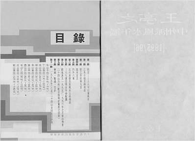 中州派风水年鉴(1995-1996年)
