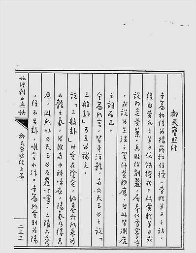 王亭之-地理辨正真诀下册