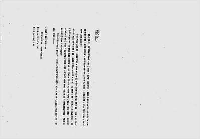 王亭之-斗数四书(一)太微赋与形性赋