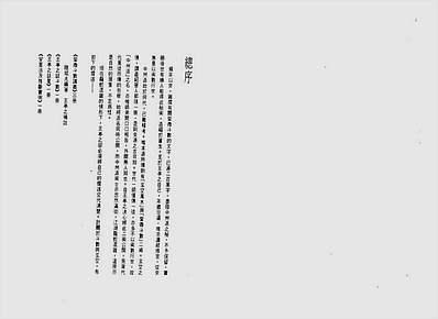 王亭之-斗数四书(三)八喜楼钞本古诀与斗数格局