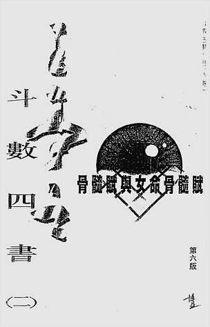 王亭之-斗数四书(二)骨髓赋与女命骨髓赋