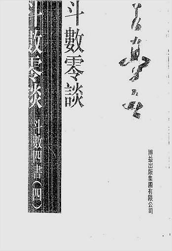 王亭之-斗数四书(四)斗数零谈