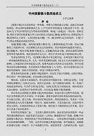 王亭之-紫薇斗数深造讲义上册