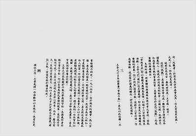 王亭之-陆斌兆紫微斗数讲义上册