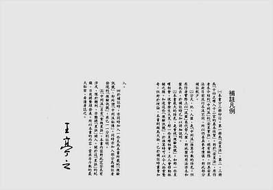 王亭之-陆斌兆紫微斗数讲义下册