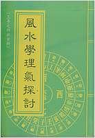 王亭之-风水学理气探讨上册