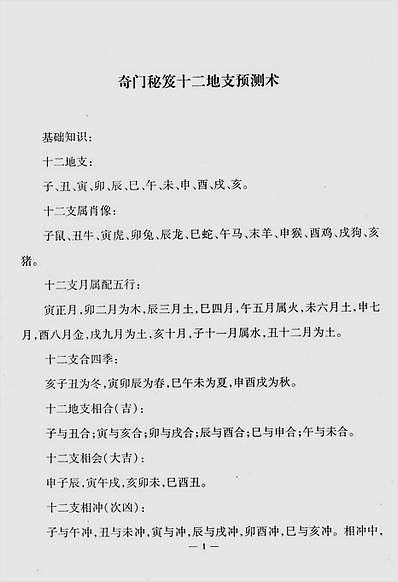 奇门秘笈命理学速断法