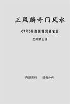 王凤麟-奇门风水07年5月高级特训班笔记