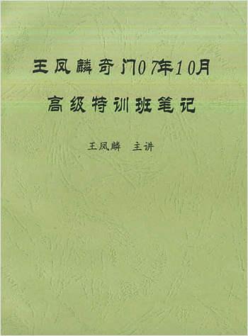 王凤麟-王凤麟奇门07年10月高级特训班笔记