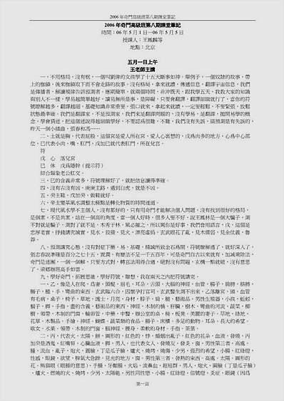王凤麟26年北京奇门高级班第八期课堂笔记