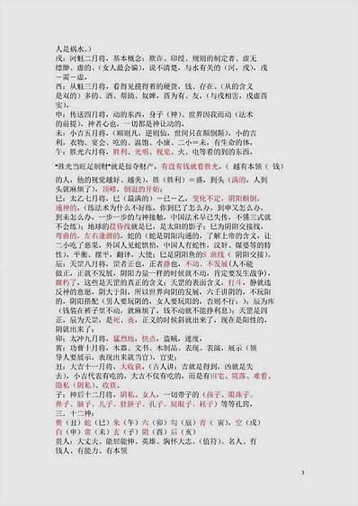 王凤麟28年11月道家大六壬学习班记录