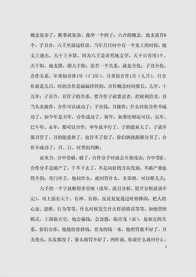 王凤麟28年道家大六壬学习班记录
