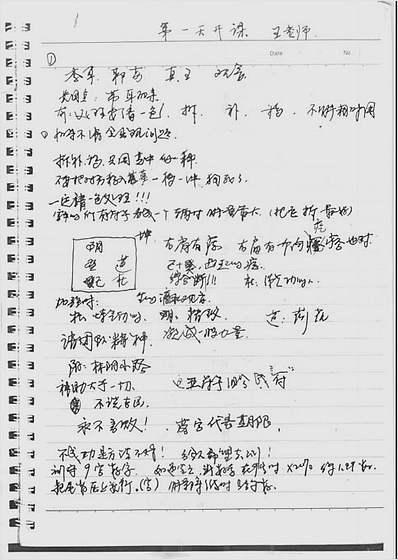 王凤麟奇门07年12月笔记