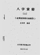 王吉厚-八字索秘上册