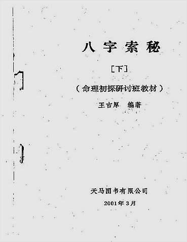 王吉厚-八字索秘下册