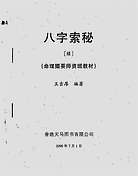 王吉厚-八字索秘(续)-命理撮要师资班教材