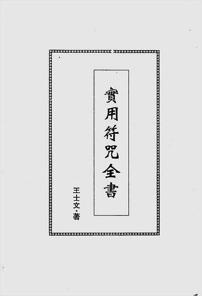 实用符咒全书