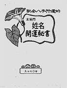 王士文-配合八字行运的玄易门姓名开运秘书247页