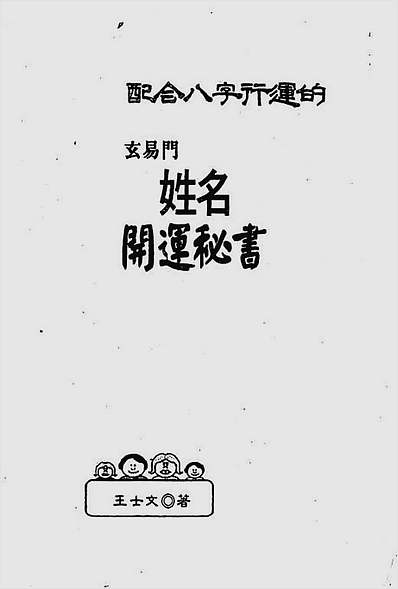 王士文-配合八字行运的玄易门姓名开运秘书320页