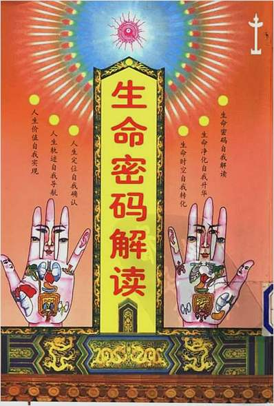 王大有-生命密码解读(22版)
