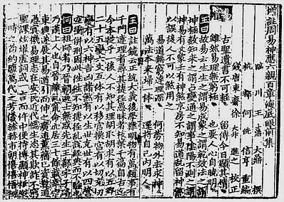 王大鼎-增注周易细说神应六亲百章海底眼(古本)