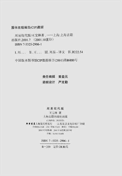 王宝琳-周易细说现代版