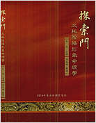 王庆-2014年探索门太极阴阳形气命理学象法班课堂笔记389页