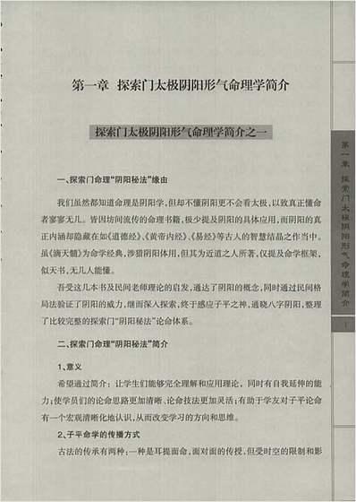 王庆-2014年探索门太极阴阳形气命理学高级班课堂笔记350页