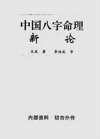 中国八字命理新论