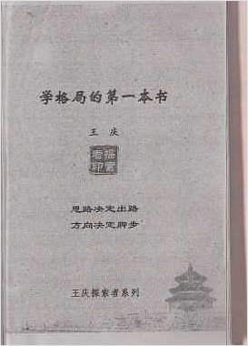 学格局的第一本书