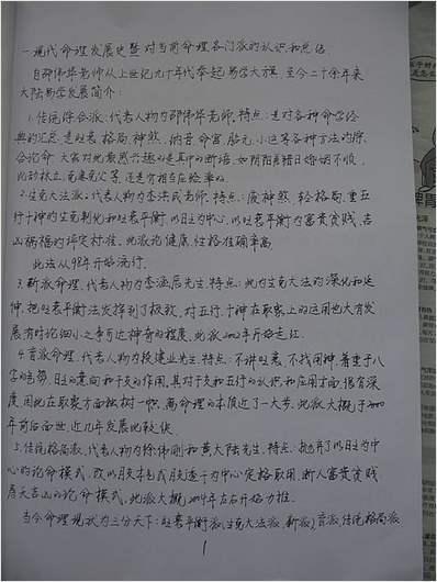 王庆-探索门命理学2013年3月高级班课堂笔记