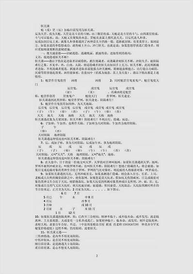 六壬课经64课体详论