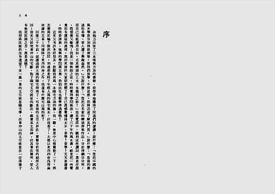 王氏阳宅学