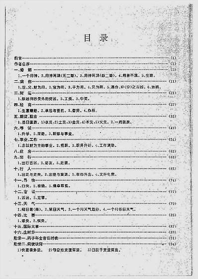 六爻卦例详解