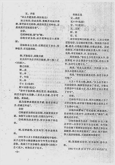 王正民-六爻法预测难点百例剖析(上)