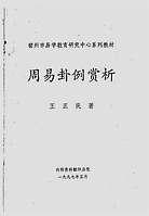 王正民-周易细说卦例赏析
