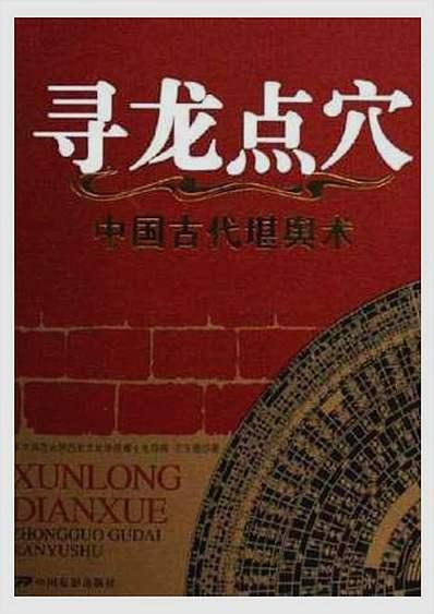 中国古代堪舆术.寻龙点穴
