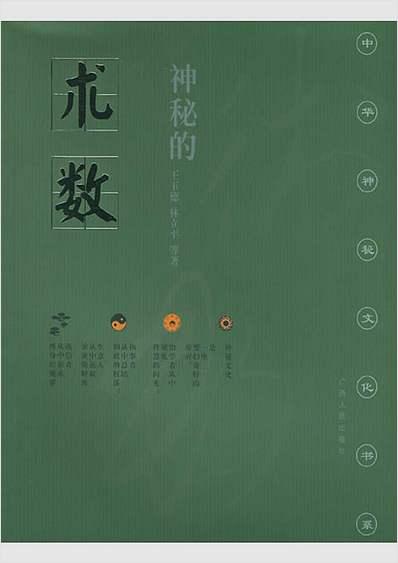 神秘的术数.中国算命术研究与批判