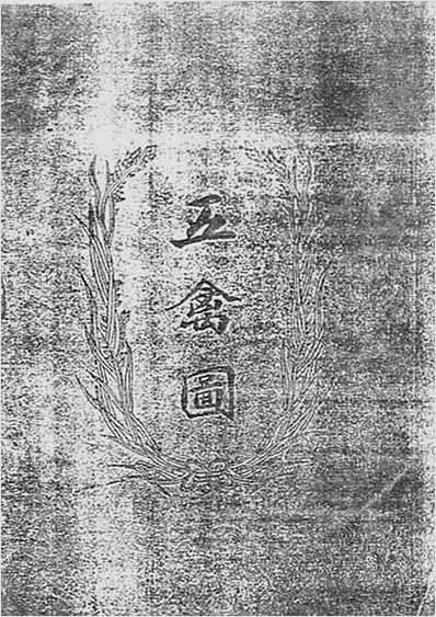 王礼庭-五禽图(古本.1927年石印版)